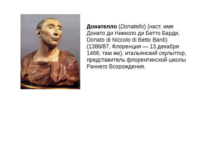 Донателло(Donatello) (наст. имя Донато ди Никколо ди Бетто Барди, Donato di...