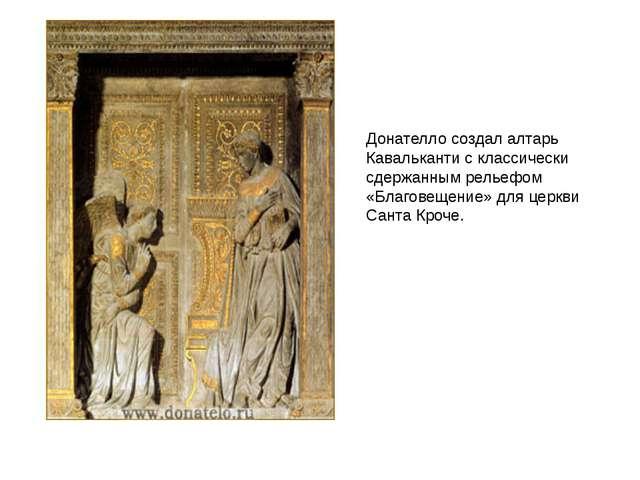 Донателло создал алтарь Кавальканти c классически сдержанным рельефом «Благов...