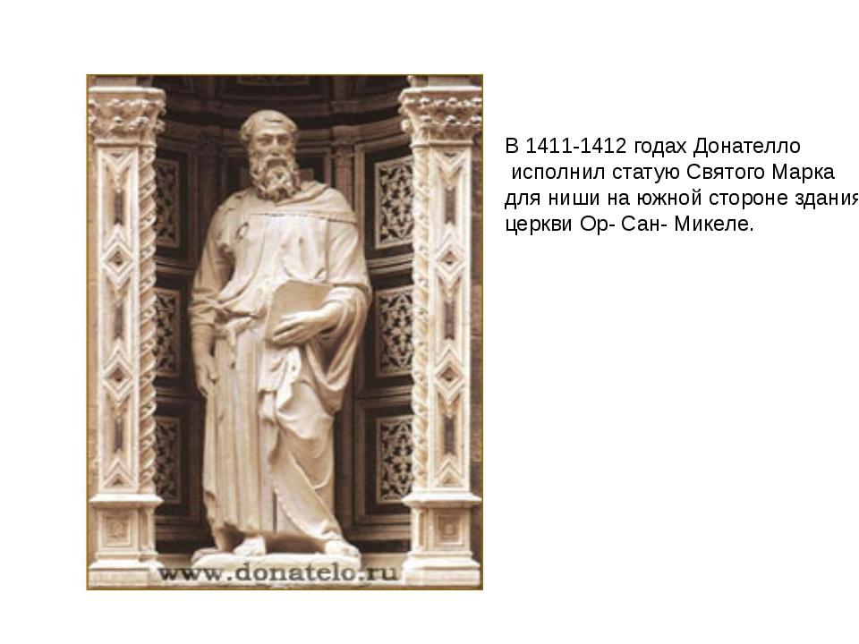 В 1411-1412 годах Донателло исполнил статую Святого Марка для ниши на южной с...
