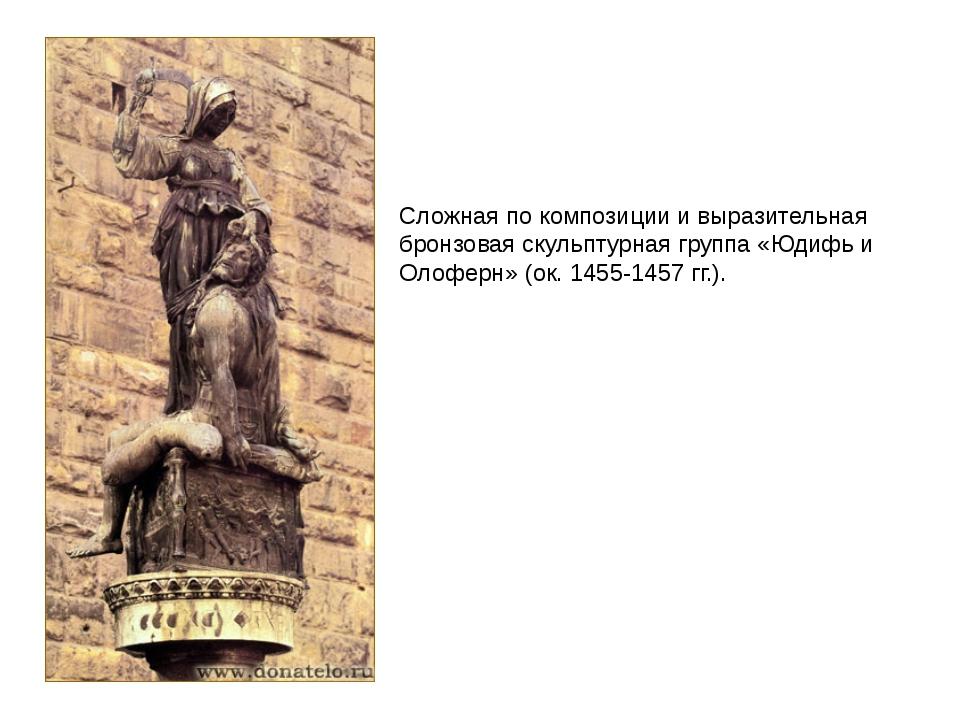 Сложная по композиции и выразительная бронзовая скульптурная группа «Юдифь и...