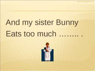 And my sister Bunny Eats too much …….. . МАОУ гимназия № 16 Димитренко Н.В. Г