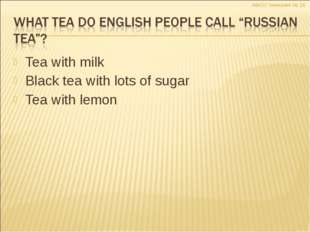 Tea with milk Black tea with lots of sugar Tea with lemon МАОУ гимназия № 16