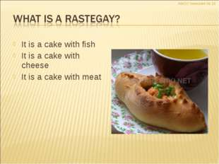 It is a cake with fish It is a cake with cheese It is a cake with meat МАОУ г