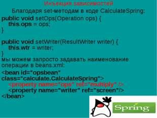 Инъекция зависимостей Благодаря set-методам в коде CalculateSpring: public vo
