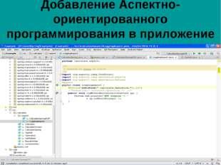 Добавление Аспектно-ориентированного программирования в приложение
