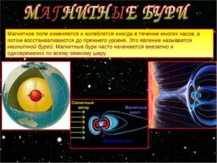 Магнитное поле изменяется и колеблется иногда в течение многих часов, а потом