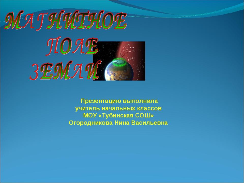 Презентацию выполнила учитель начальных классов МОУ «Тубинская СОШ» Огородни...