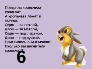 Потеряла крольчиха крольчат, А крольчата лежат и молчат. Один — за ветлой, Дв