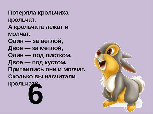 Потеряла крольчиха крольчат, А крольчата лежат и молчат. Один — за ветлой, Дв...