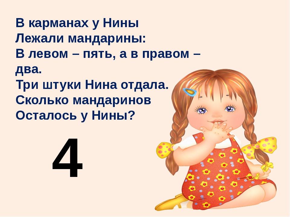 В карманах у Нины Лежали мандарины: В левом – пять, а в правом – два. Три шту...