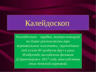 Калейдоскоп Калейдоскоп – трубка, внутри которой по длине расположены три вер