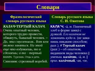 Словари Фразеологический словарь русского языкаСловарь русского языка С. И.