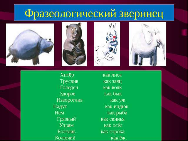 Фразеологический зверинец Хитёр как лиса Труслив как заяц Голоден как волк Зд...