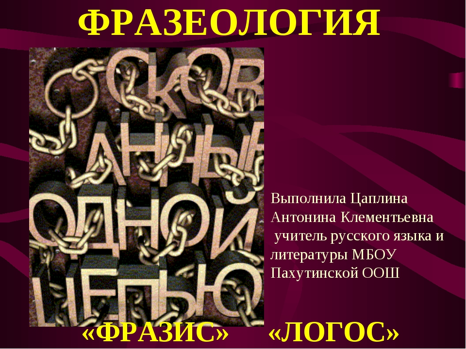 ФРАЗЕОЛОГИЯ «ФРАЗИС» «ЛОГОС» Выполнила Цаплина Антонина Клементьевна учитель...