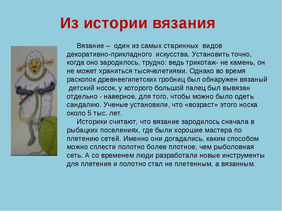 Развитие вязания в россии 68