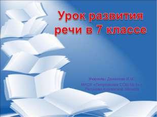 Учитель: Данилова И.М. МКОУ «Петуховская СОШ № 1» г. Петухово Курганской обла