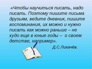 «Чтобы научиться писать, надо писать. Поэтому пишите письма друзьям, ведите