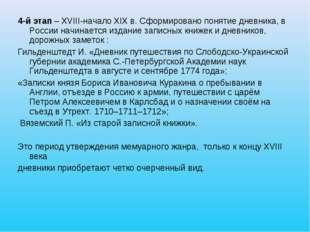 4-й этап – XVIII-начало XIX в. Сформировано понятие дневника, в России начина