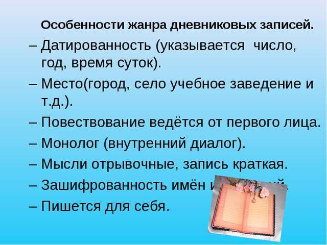 Особенности жанра дневниковых записей. – Датированность (указывается число,...