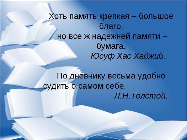 Хоть память крепкая – большое благо, но все ж надежней памяти – бумага. Юсуф...