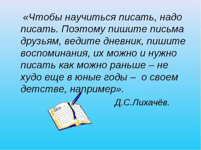 «Чтобы научиться писать, надо писать. Поэтому пишите письма друзьям, ведите...