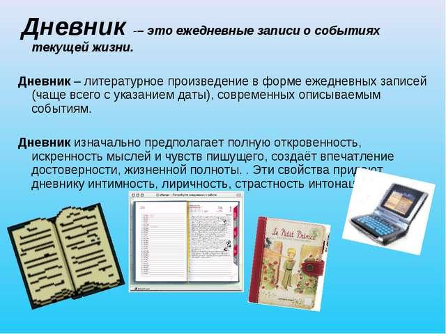 Дневник -– это ежедневные записи о событиях текущей жизни. Дневник – литерат...