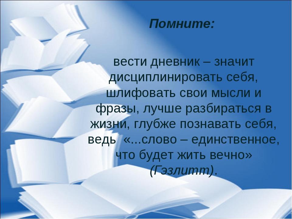 Помните: вести дневник – значит дисциплинировать себя, шлифовать свои мысли и...