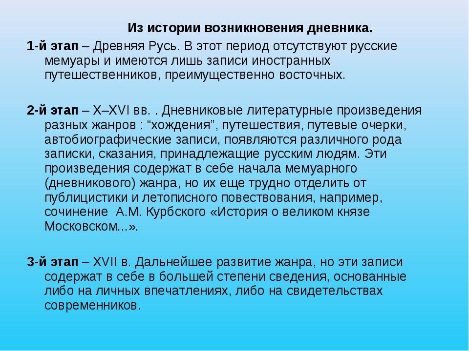 Из истории возникновения дневника. 1-й этап – Древняя Русь. В этот период от...