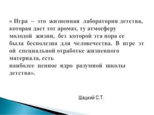 Шацкий С.Т.