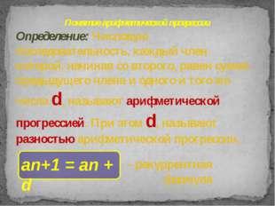 Понятие арифметической прогрессии Определение: Числовую последовательность, к