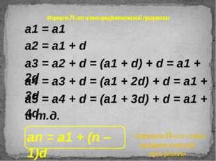 Формула n-ого члена арифметической прогрессии – формула n-ого члена арифметич