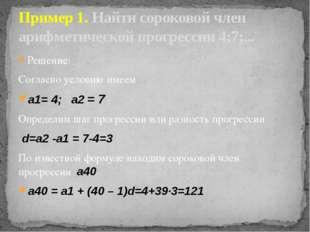 Решение: Согласно условию имеем a1= 4; a2 = 7 Определим шаг прогрессии или ра