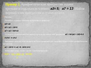 Решение: Распишем заданные элементы прогрессии по формулам a3= a1 a3 = a1 + 2