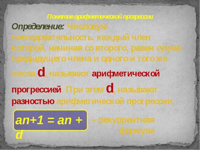 Понятие арифметической прогрессии Определение: Числовую последовательность, к...