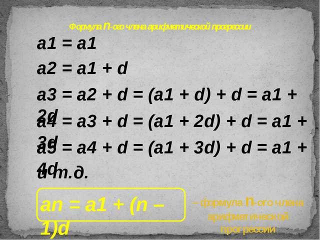 Формула n-ого члена арифметической прогрессии – формула n-ого члена арифметич...