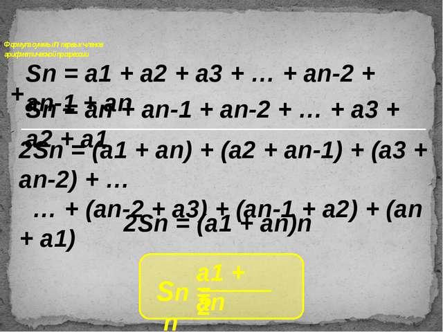 Формула суммы n первых членов арифметической прогрессии Sn = a1 + a2 + a3 +...