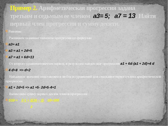 Решение: Распишем заданные элементы прогрессии по формулам a3= a1 a3 = a1 + 2...