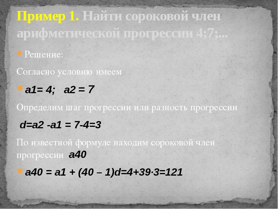 Решение: Согласно условию имеем a1= 4; a2 = 7 Определим шаг прогрессии или ра...