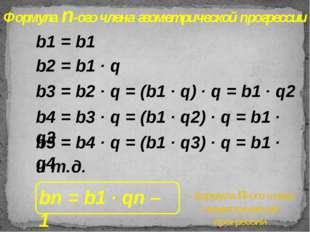 Формула n-ого члена геометрической прогрессии – формула n-ого члена геометрич