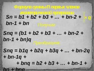 Формула суммы n первых членов геометрической прогрессии Sn = b1 + b2 + b3 +