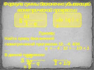 Формула суммы бесконечно убывающей геометрической прогрессии Пример: Найти с