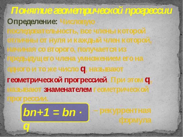 Понятие геометрической прогрессии Определение: Числовую последовательность, в...