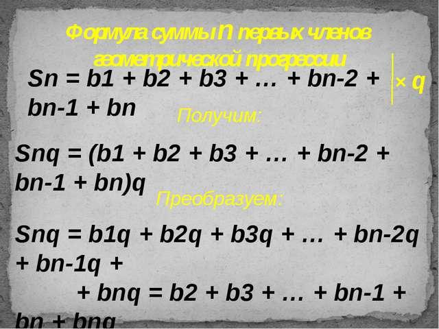 Формула суммы n первых членов геометрической прогрессии Sn = b1 + b2 + b3 +...