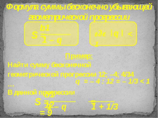 Формула суммы бесконечно убывающей геометрической прогрессии Пример: Найти с...