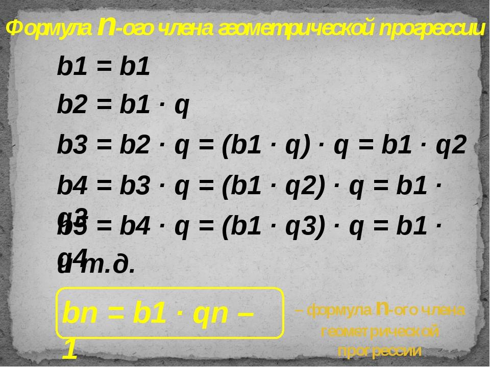 Формула n-ого члена геометрической прогрессии – формула n-ого члена геометрич...