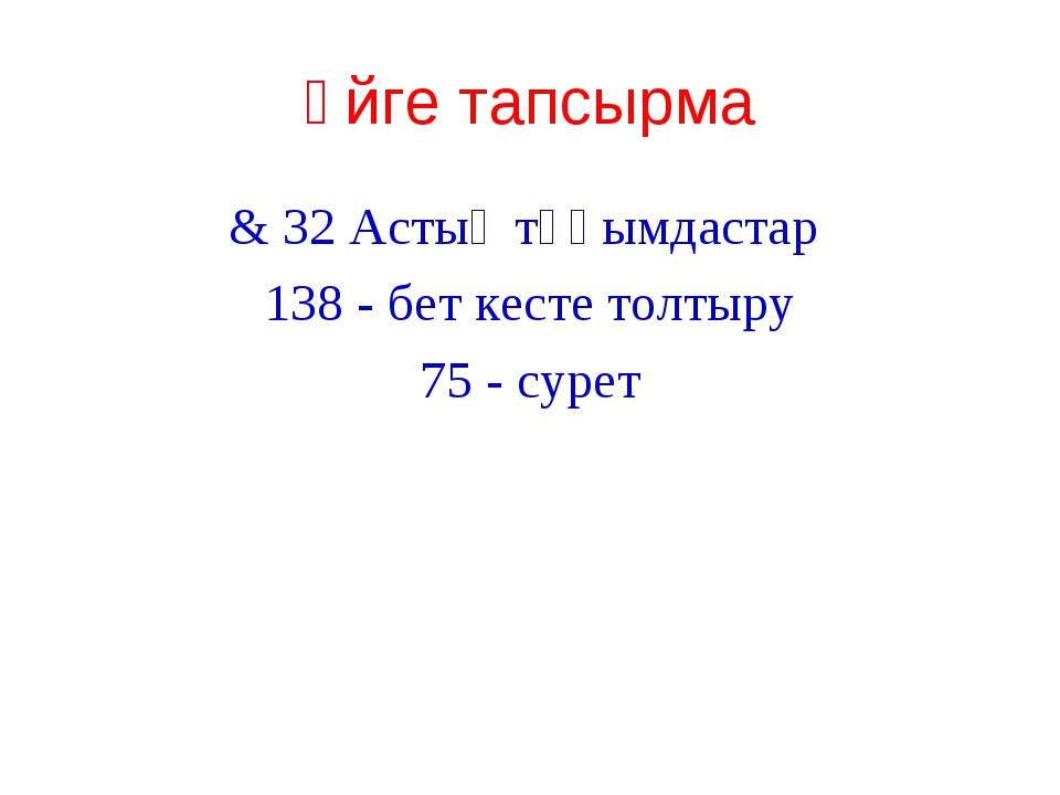 Үйге тапсырма & 32 Астық тұқымдастар 138 - бет кесте толтыру 75 - сурет