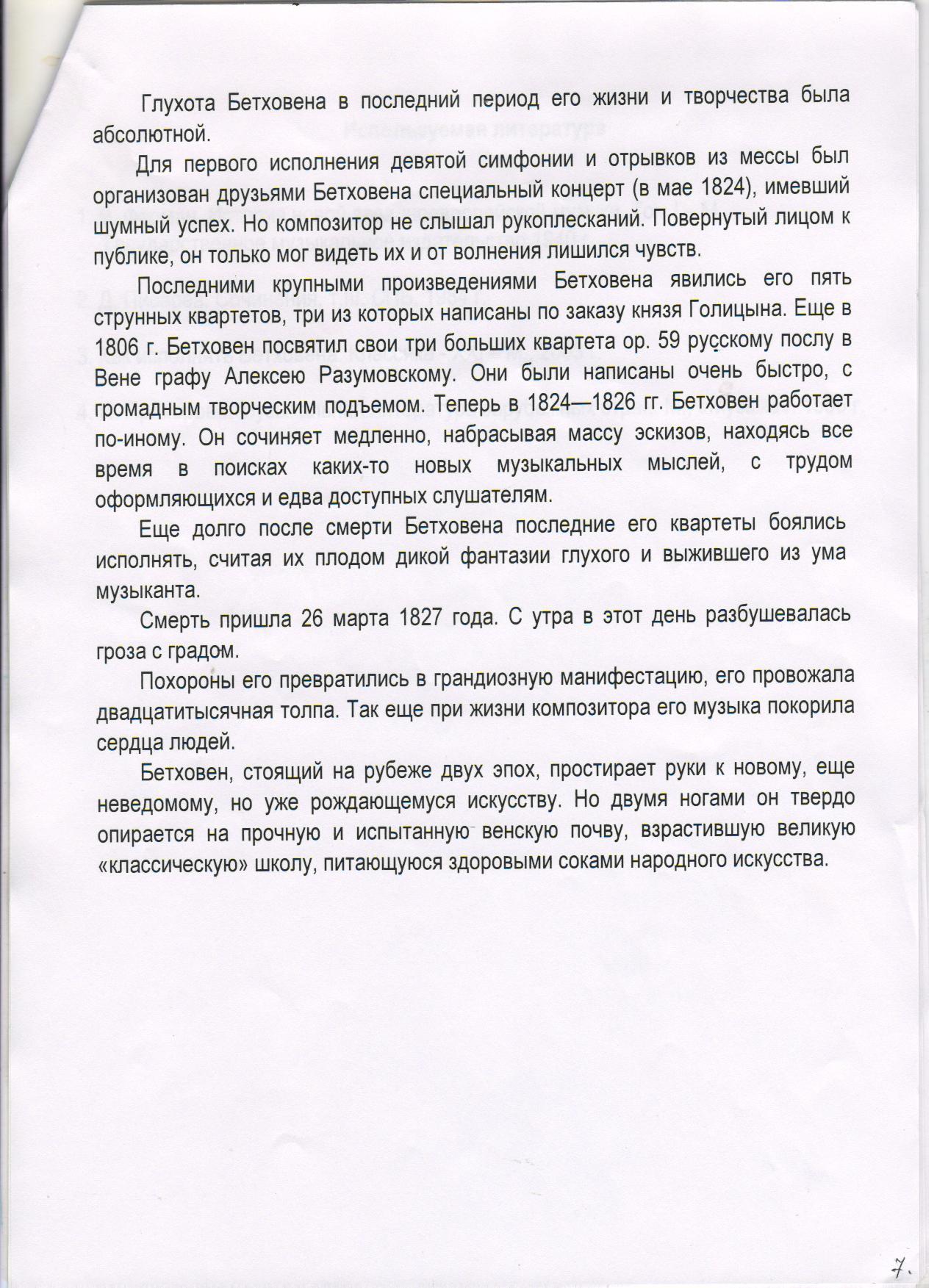 C:\Documents and Settings\Учитель\Рабочий стол\творчество Бетховена.jpg