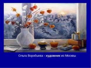 Ольга Воробьева - художник из Москвы