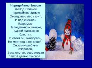 Чародейкою Зимою Федор Тютчев Чародейкою Зимою Околдован, лес стоит, И под сн