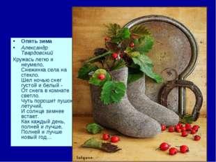 Опять зима Александр Твардовский Кружась легко и неумело, Снежинка села на ст